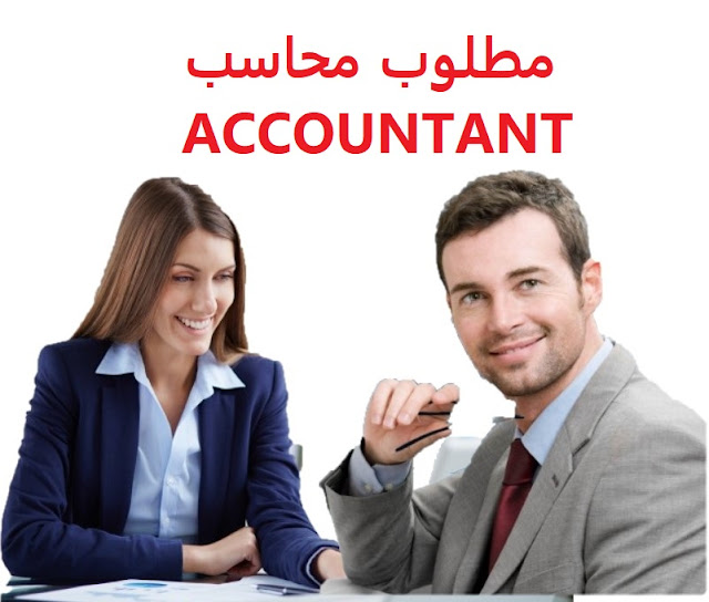 وظائف السعودية مطلوب محاسب ACCOUNTANT