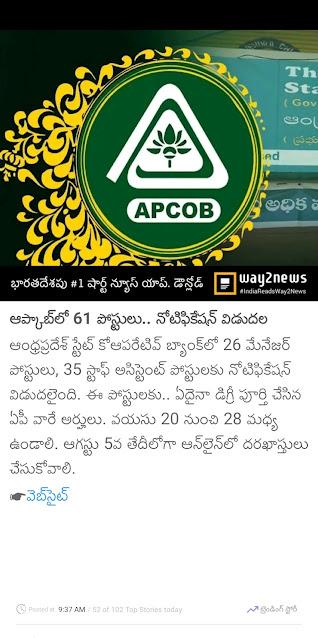 APCOB Recruitment Notification 2021