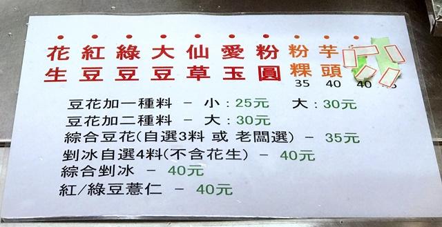 新莊中誠街古早味豆花菜單 ~新莊銅板美食