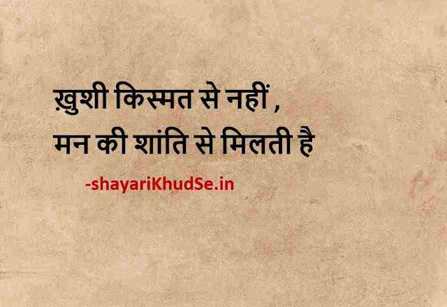 unique quotes on life pic hd, unique quotes on life pic in Hindi, unique quotes on life Pic for Instagram, unique quotes on life Pic for Dp