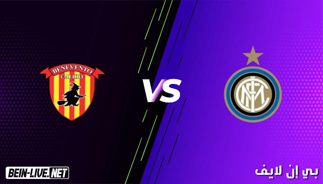 مشاهدة مباراة أنتر ميلان و بينفينتو بث مباشر اليوم بتاريخ 30-01-2021 في الدوري الايطالي