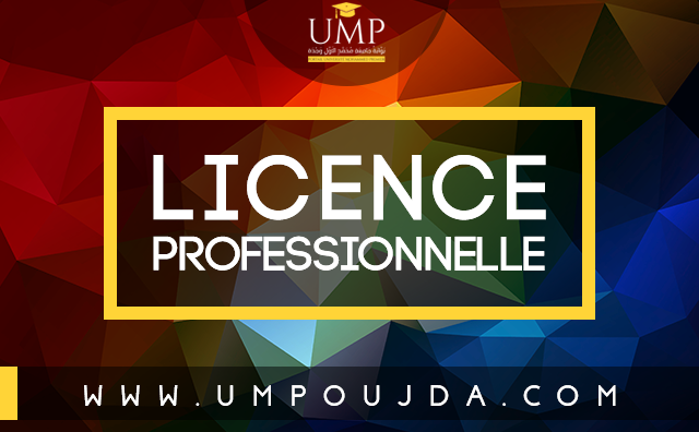 FS Oujda : Licence Professionnelle DSP 2017/2018