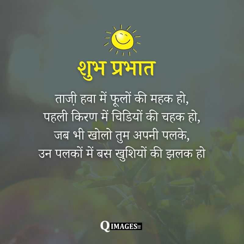 Good Morning Images With Quotes In Hindi
