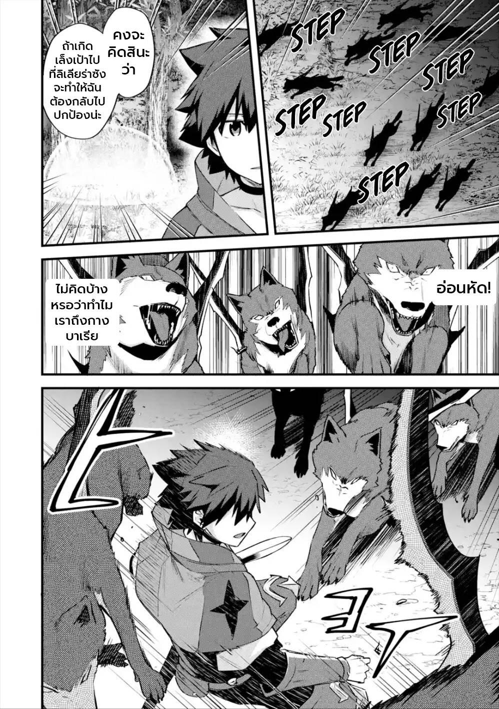 อ่านการ์ตูน Nido Tensei Shita Shounen wa S Rank Boukensha Toshite Heion ni Sugosu-zense ga kenja de eiyuu datta boku wa raisede wa jimini ikiru ตอนที่ 19 หน้าที่ 21