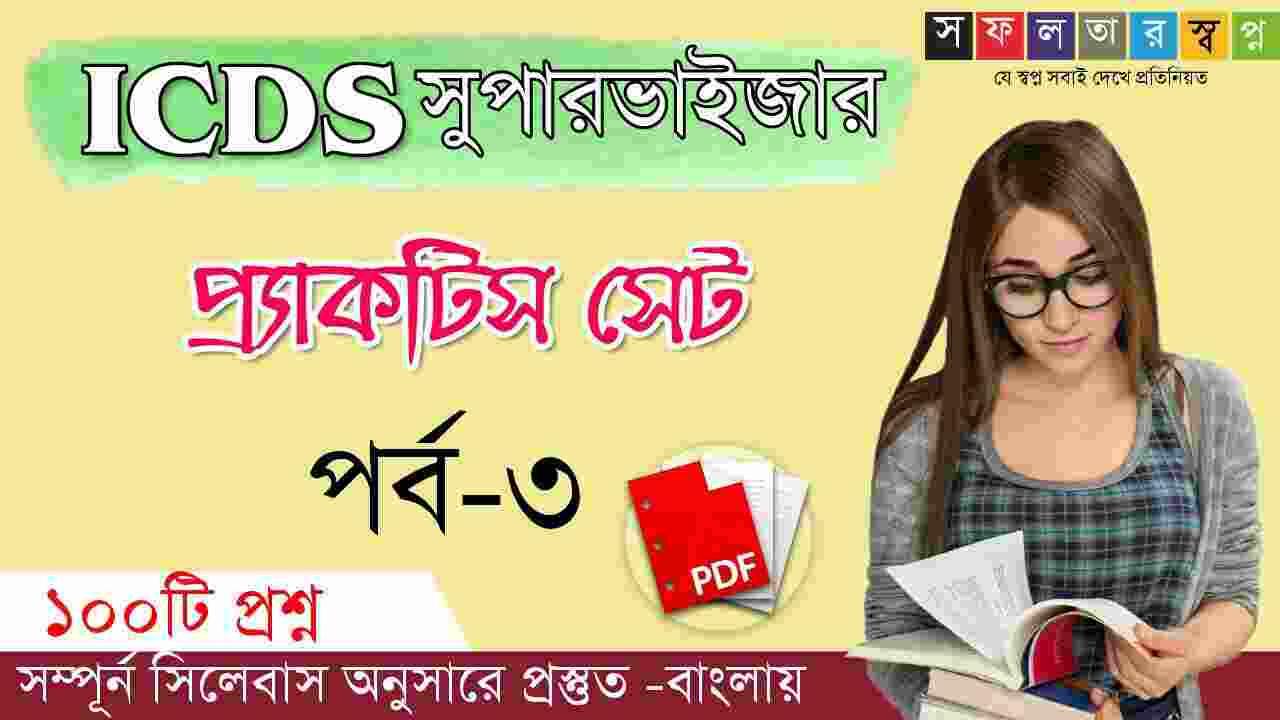 ICDS Supervisor Practice Set in Bengali PDF-আইসিডিএস সুপারভাইজার প্র্যাকটিস সেট পর্ব-৩