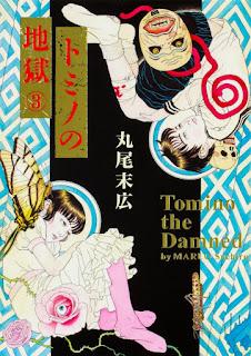 """Nueva pausa para el manga """"Tomino no Jigoku"""" de Suehiro Maruo"""