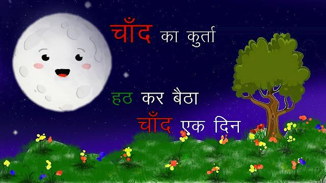 चाँद का कुर्ता कक्षा 3 हिंदी कलरव चैप्टर 12 | Primary Ka Master Guide UP Board Solutions for Class 3 Hindi Kalrav Chapter 12