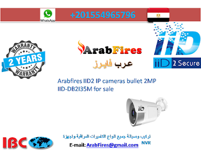Arabfires IID2 IP cameras bullet 2MP IID-DB2I35M for sale