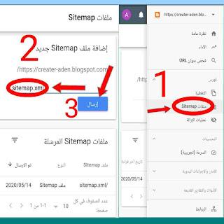 ارسال ملفات السايت ماب، sitemap، أفضل طريقة لارسال ملفات السايت ماب
