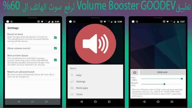 تطبيق Volume Booster GOODEV يعد أفضل تطبيق لرفع صوت الهاتف الى %60