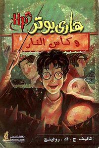 رواية هاري بوتر وكأس النار للتحميل pdf  من سلسلة رويات هاري بوتر
