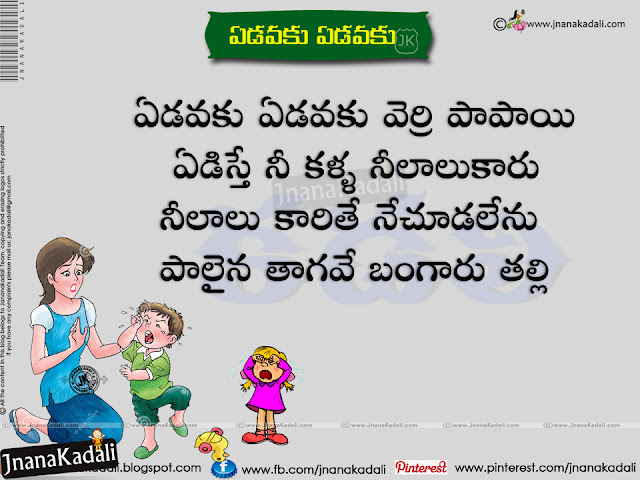 Telugu Literature,Pillala paatalu in Telugu, Telugu Rhymes pdf e book free download