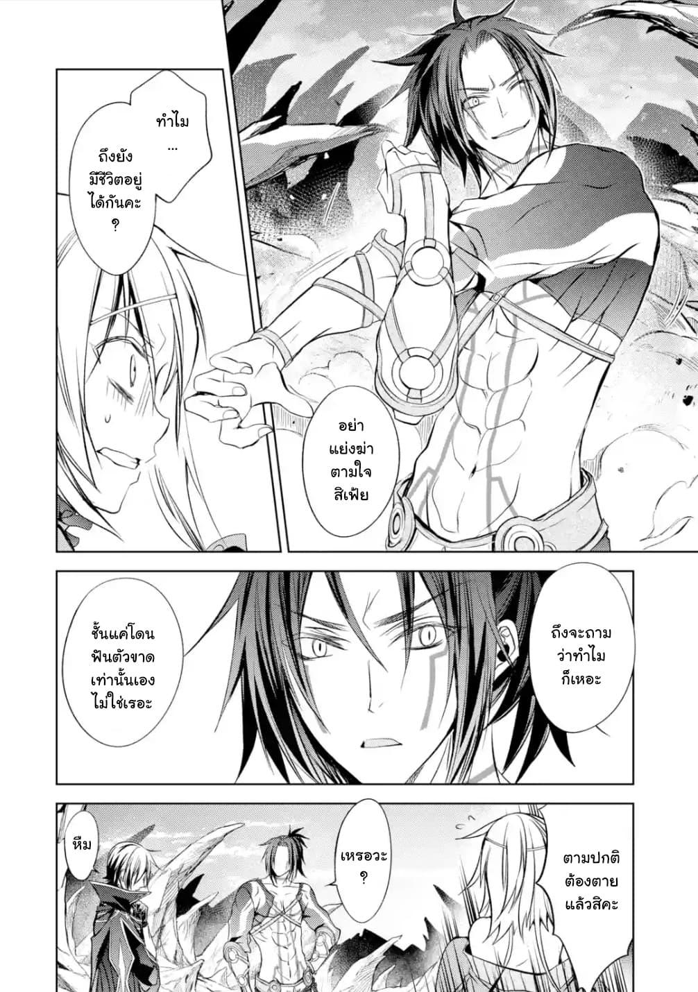 อ่านการ์ตูน Senmetsumadou no Saikyokenja ตอนที่ 4.2 หน้าที่ 10