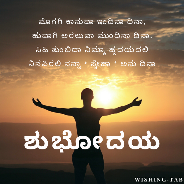 good morning images in kannada