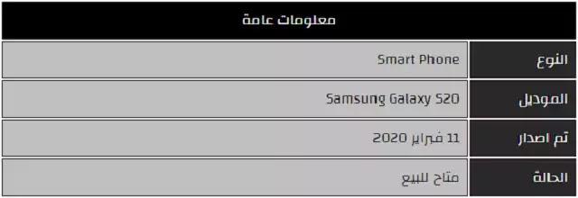 معلومات شبكة Samsung Galaxy S20