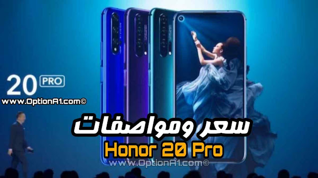 إطلاق هاتف هونر 20 برو بقدرات تصوير مذهلة وسعر معتدل سعر - سعر ومواصفات Honor 20 Pro