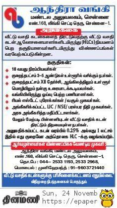 Andhra Bank Chennai HLCs Recruitment 2019