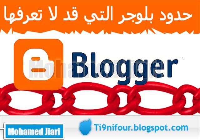 حدود بلوجر التي قد لاتعرفها Blogger !!
