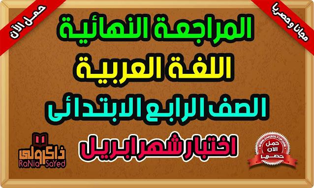 أقوى مراجعة شهر ابريل 2021 للصف الرابع الابتدائي لغة عربية