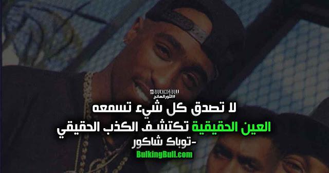 """12- """"لا تصدق كل شيء تسمعه. العين الحقيقية تكتشف الكذب الحقيقي"""" -توباك شاكور (2Pac - Tupac Shakur)"""