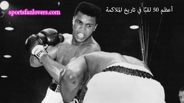 أعظم 50 لقبًا في تاريخ الملاكمة