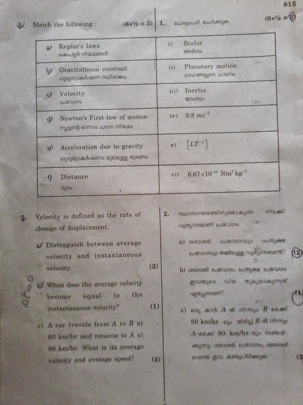 Practice Physics Exams