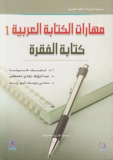 تحميل كتاب مهارات الكتابة العربية (1) كتابة الفقرة - مجموعة من الباحثين