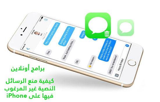 كيفية منع الرسائل النصية غير المرغوب فيها على iPhone