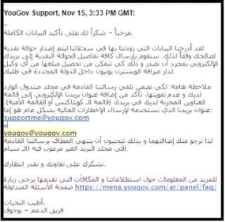 الربح من مواقع إستطلاع الراي (موقع يوجوف)