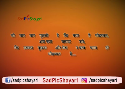 sad shayari hindi mai image