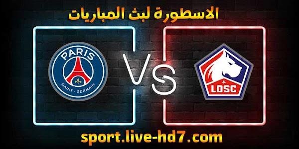 مشاهدة مباراة باريس سان جيرمان وليل بث مباشر الاسطورة لبث المباريات اليوم 20-12-2020 الدوري الفرنسي