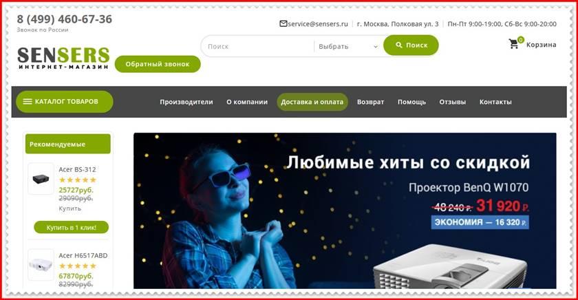 Мошеннический сайт sensers.ru – Отзывы о магазине, развод! Фальшивый магазин