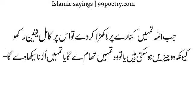 Jab Allah Tumhen Kinare par Khada kar Dy-Islamic Sayings