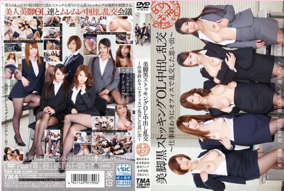 Bokep Jepang T28-435 Yui Hatano