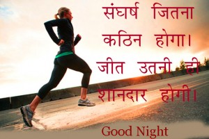 Inspirational Good Night Image in Hindi