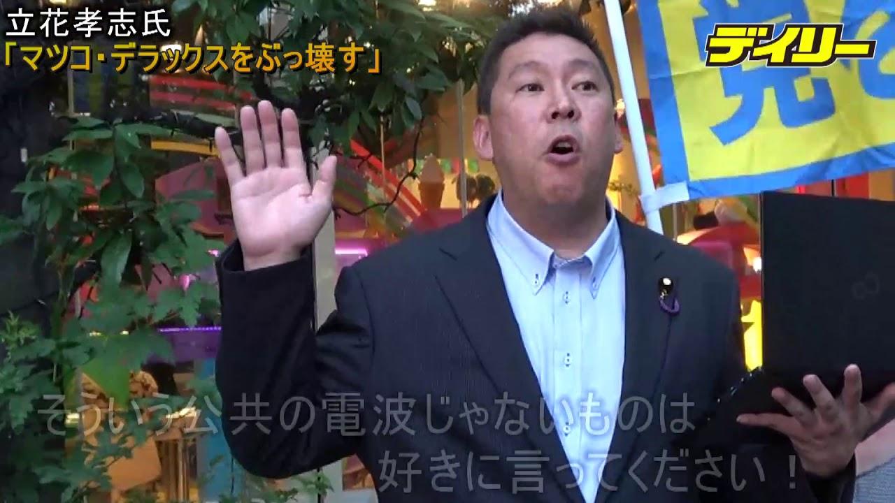 気まぐれ野郎の気まぐれブログ: 【最新】立花孝志がマツコを出待ち ...