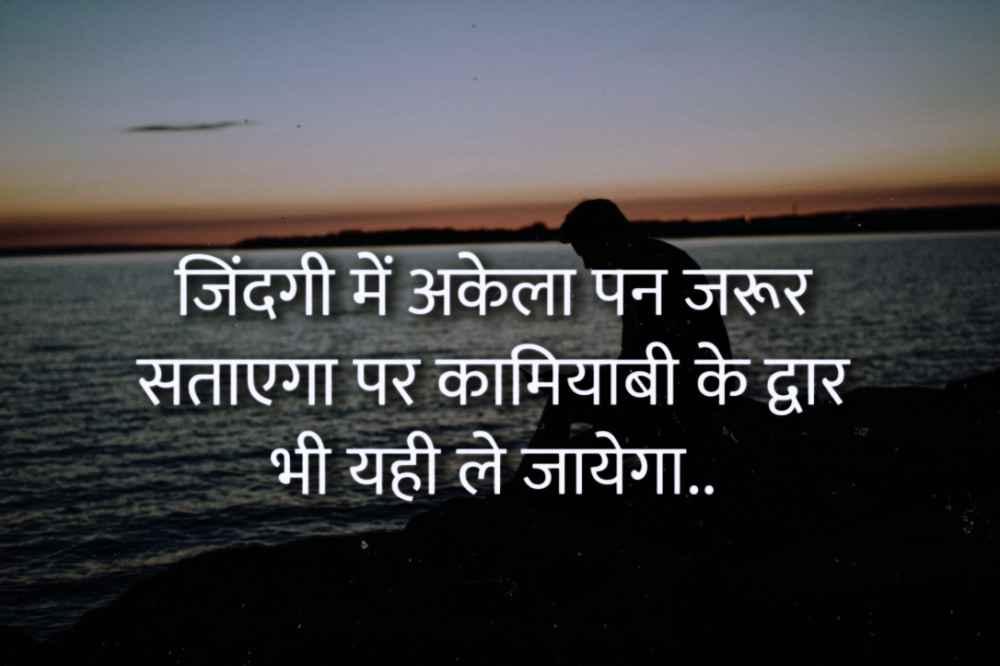 Alone hindi motivational quotes
