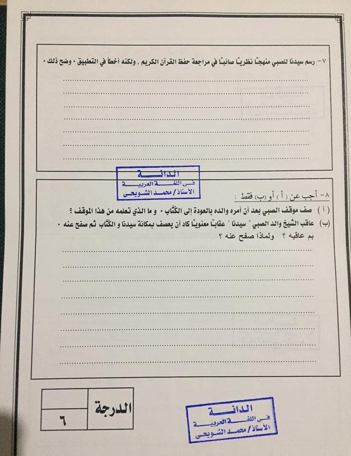 نموذج امتحان تجريبى كامل بتوزيع الدرجات لمادة اللغة العربية للثانوية العامة 2020 2