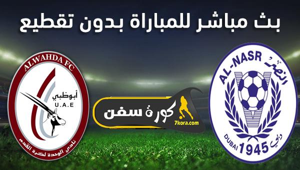 موعد مباراة النصر والوحدة بث مباشر بتاريخ 27-02-2020 دوري الخليج العربي الاماراتي