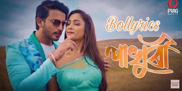 Pakhuri Lyrics   Zubeen Garg & Minakshi Kalita   Assamese New Song 2020