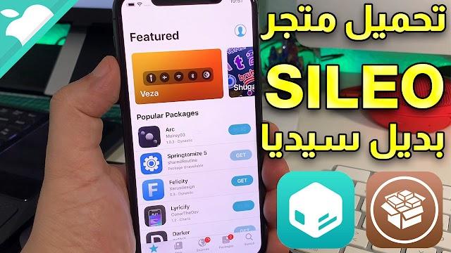 طريقة تحميل متجر Sileo اصدار iOS 13.5  جلبريك انكفر