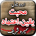 Free Download Mohabbat Yaqeen Aitmadd Novel by Sumaira Sharif