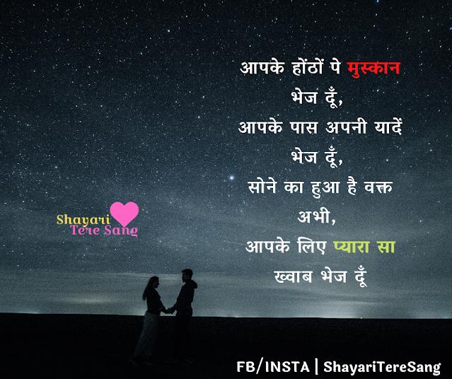 Good Night Shayari Image