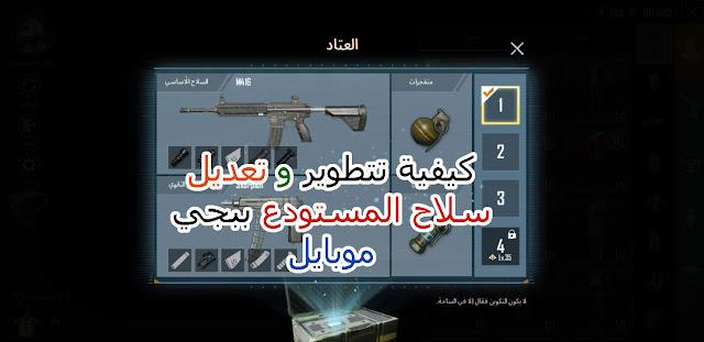 ببجي موبايل   تطوير و تعزيز سلاح المستودع ببجي  تحديثات ببجي الجديدة   تطوير سلاح ببجي
