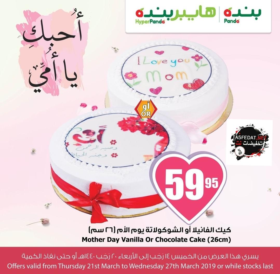 b6e4fb29a عروض وأكواد خصم بمناسبة عيد الأم 21 مارس 2019