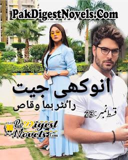 Anokhi Jeet Episode 23 By Huma Waqas