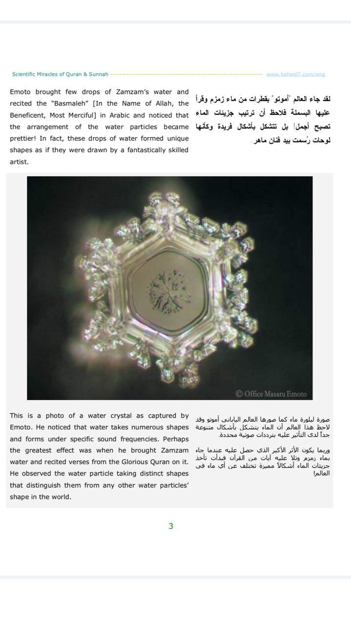 معلومات عن ماء زمزم