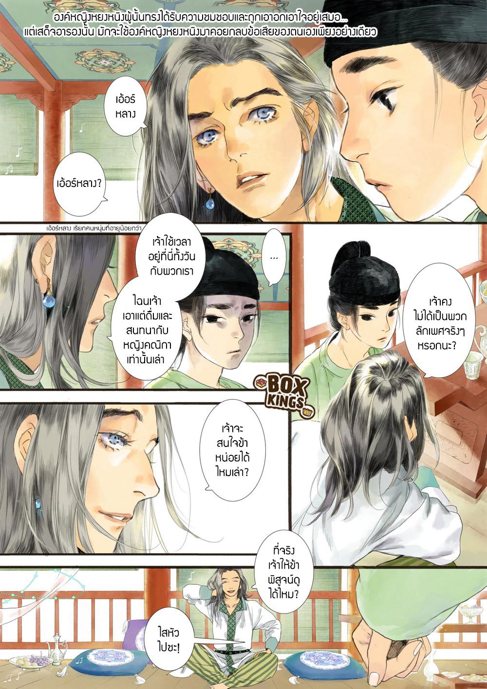 อ่านการ์ตูน Shi Yi Lu 1 ภาพที่ 7