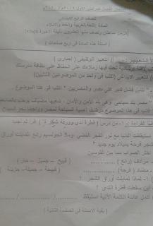 """تجميع امتحانات   للصف الرابع الإبتدائى """"الفعلى """" لغة عربية  إدارات ترم أول لتدريب عليها 81999902_2628728647359133_5832119637218689024_n"""