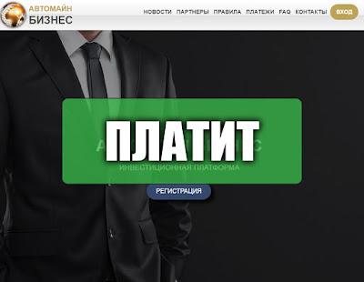 Скриншоты выплат с хайпа avtomain.biz
